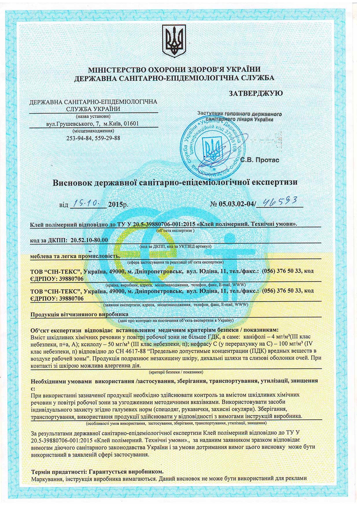 Сертификат клей Sintex