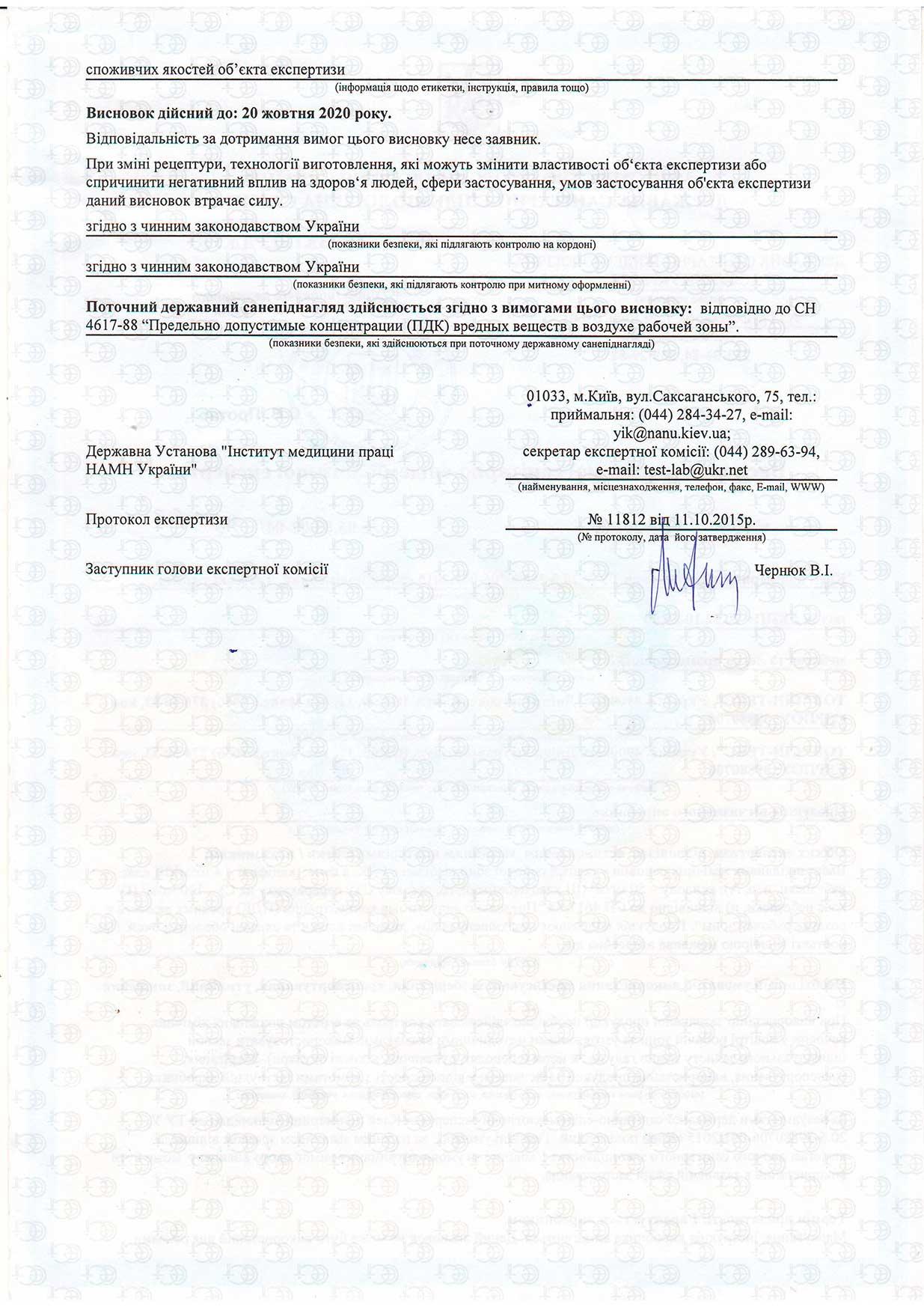 Сертификат Синтекс клей
